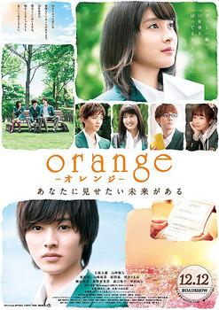 orange オレンジ.jpg